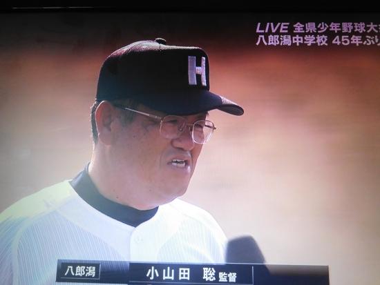 八中野球部優勝!! 031