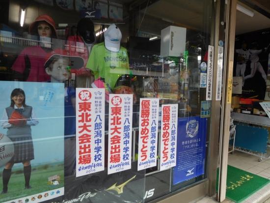 八中野球部優勝!! 039