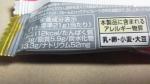 有楽製菓(ユーラク)「ブラックサンダーのピンクなグレーゾーン」