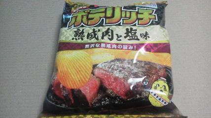カルビー「ポテリッチ 熟成肉と塩味」