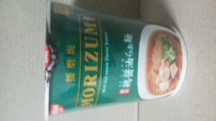 日清食品「日清 THE NOODLE TOKYO 播磨坂もりずみ 限定鶏醤油らぁ麺」