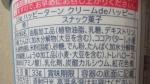 亀田製菓「クリームdeハッピー」