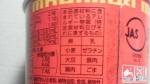 東洋水産「マルちゃん本気盛 背脂醤油チャーシュー麺」