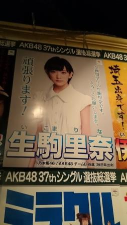 生駒里奈59
