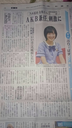 生駒里奈63