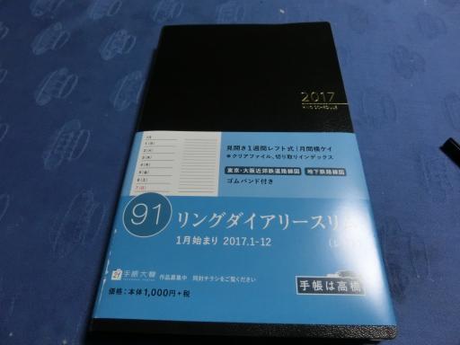 来年の日記