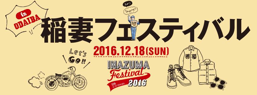 INAZUMA2016.jpg