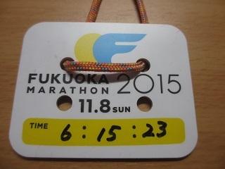 福岡マラソン 2015 タイム計測タグ