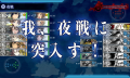kancolle_20161123-220446906.png