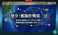 kancolle_20161123-220712173.png