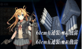 kancolle_20161129-020513566.png