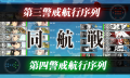 kancolle_20161204-144504172.png