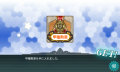kancolle_20161204-144846366.png