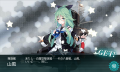 kancolle_20161208-224716649.png