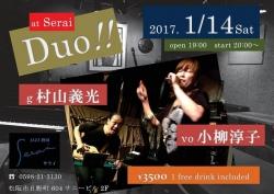 2017-01-14 フライヤー 小柳淳子vo 村山義光g @サライ 800