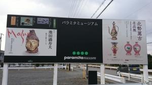 パラミタミュージアム