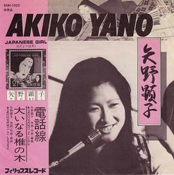 yanoakiko.jpg