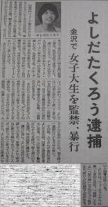 yoshida_201611021631530e8.jpg