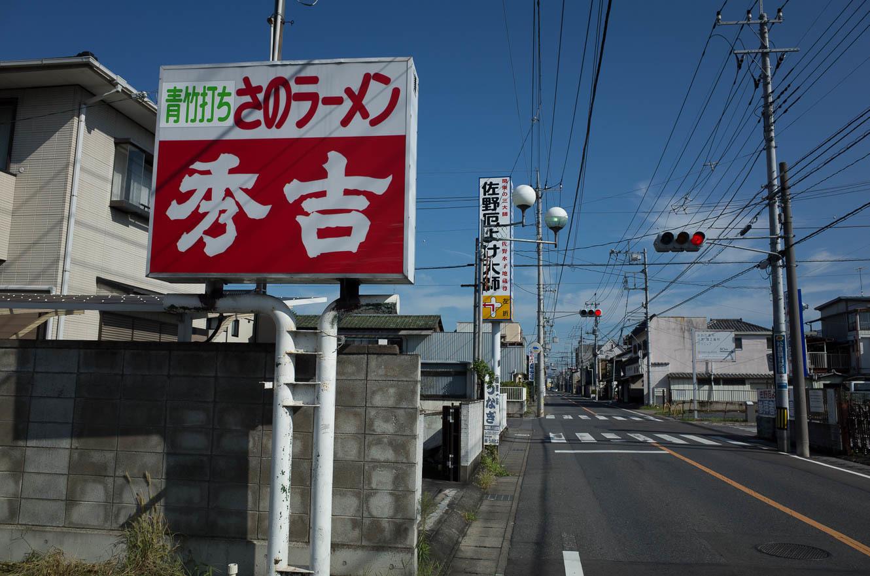 160910佐野-000118