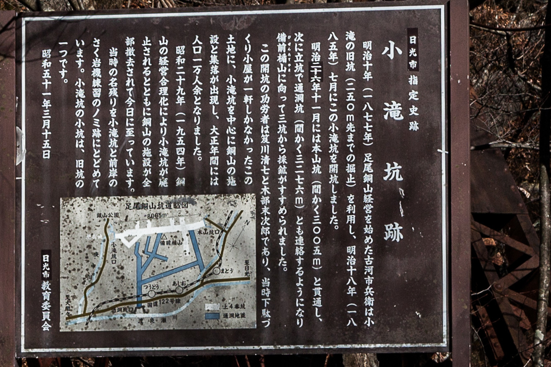 161218足尾-9711