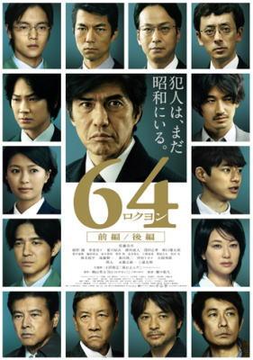 64-movie.jpg