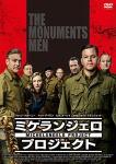 monuments-men.jpg