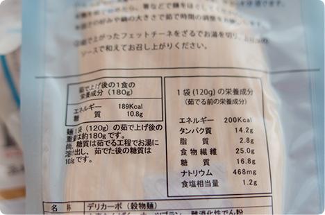デリカーボ 低糖質フィットチーネ