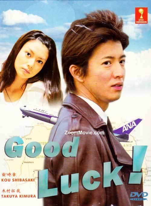 dorama-good-luck.jpg
