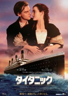 titanic-movie.jpg
