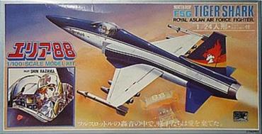1/100 F-5Gノースロップ・グラマンF‐20 シン専用 タイガーシャーク 「エリア88」 シリーズNo.1 ハセガワ1/72AIRFIX