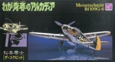 メッサーシュミット Bf109G-6 「松本零士 戦場まんがシリーズ ザ・コックピット わが青春のアルカディア」Leiji Matsumoto 敦賀シンボルロード 銀河鉄道999 キャプテン・ハーロック 宇宙戦艦ヤマト