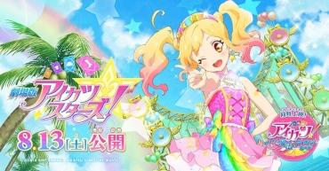 劇場版 アイカツスターズ AIKATSU☆STARS!同時上映:アイカツ!~ねらわれた魔法のアイカツ!カード~