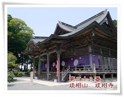西国28番成相寺-1