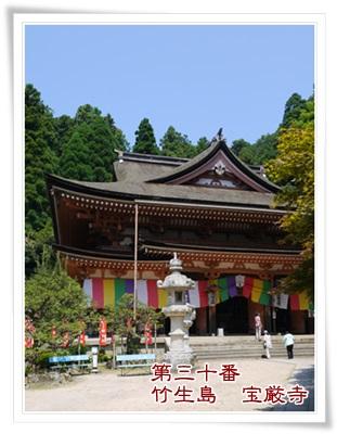 西国30番宝厳寺-4