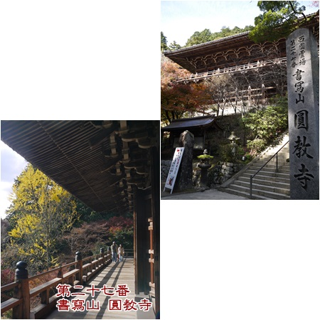 第27番圓教寺-1