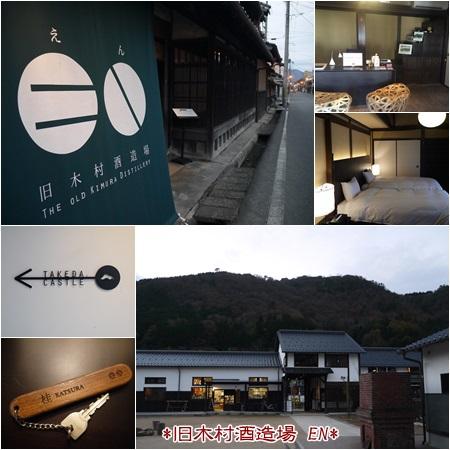 旧木村酒造場EN-1
