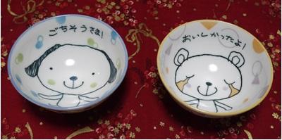 お茶碗プレゼント2