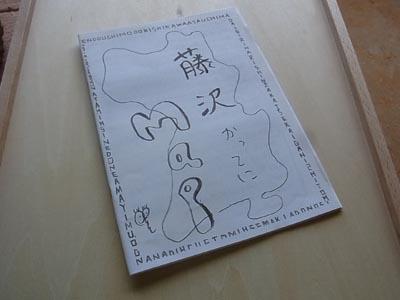 藤沢MAP