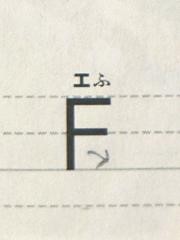 alphabet10.jpg
