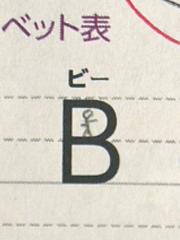 alphabet11.jpg