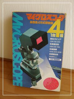 microscope01.jpg