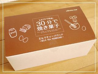milkTeaPound01.jpg