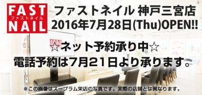 salon-kobe_sannomiya_20160721175226910.jpg