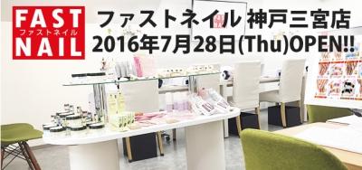 salon-kobe_sannomiya_20160728181135bc5.jpg