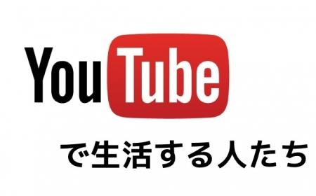 141121_youtuber_top.jpg