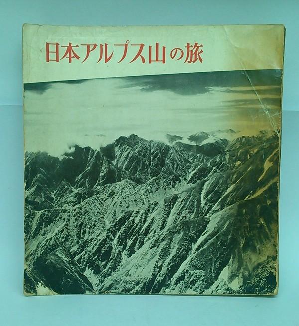 日本アルプス山の旅