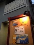 不思議少年・全国縦断ツアー『棘/スキューバ』@こまばアゴラ劇場