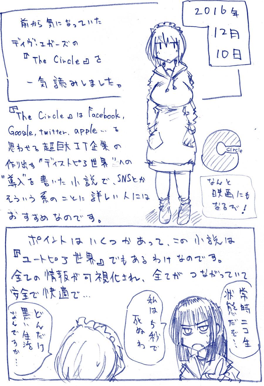 161210a.jpg