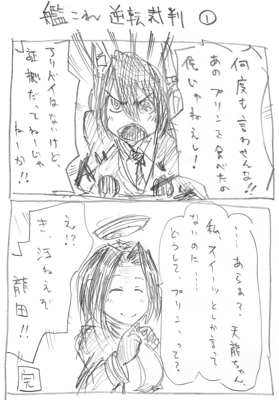 img096_天龍裁判