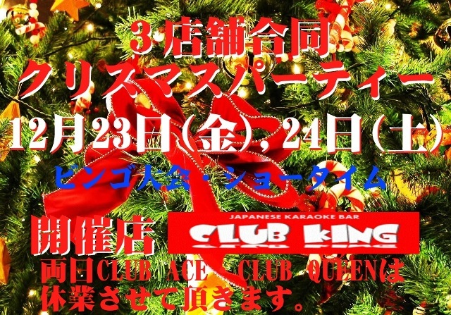 3店舗クリスマス